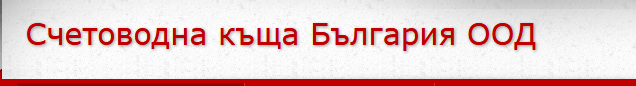 Счетоводна къща България ООД - прецизно годишно счетоводно приключване